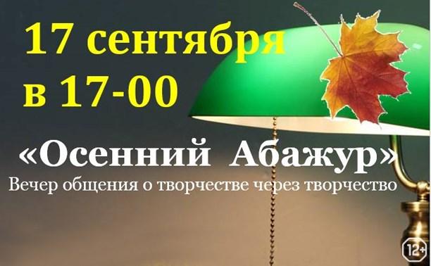 Осенний абажур