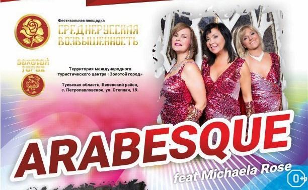 Среднерусская возвышенность: Открытие фестиваля