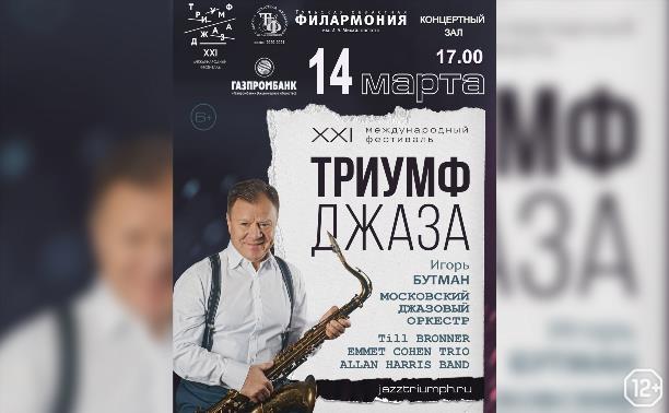 Игорь Бутман. Фестиваль «Триумф джаза»
