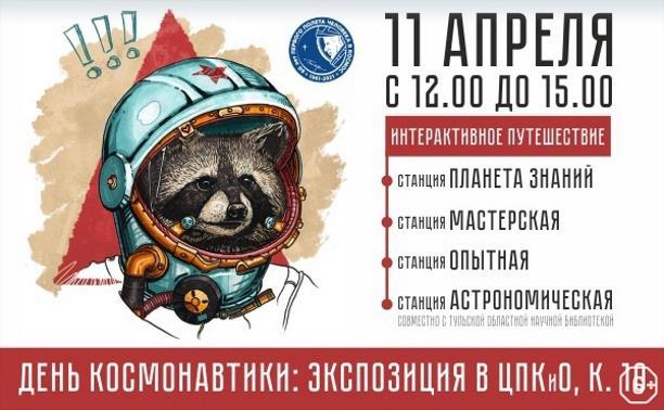 День космонавтики в экзотариуме
