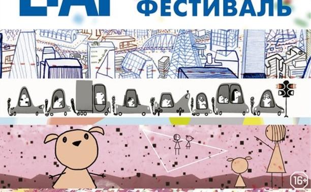 LIAF / Лондонский международный анимационный фестиваль