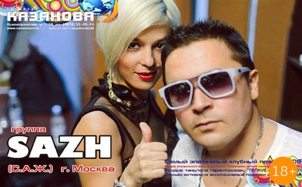 Группа SAZH