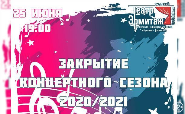 Закрытие концертного сезона в «Эрмитаже»