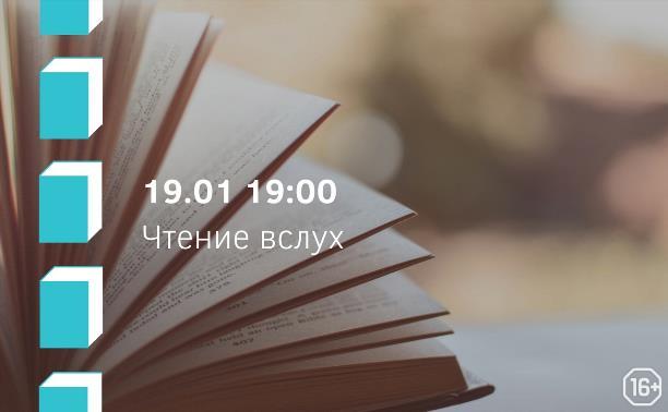 Литературный клуб: Чтение вслух