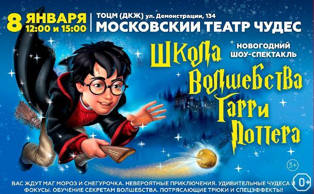 Школа волшебства Гарри Поттера