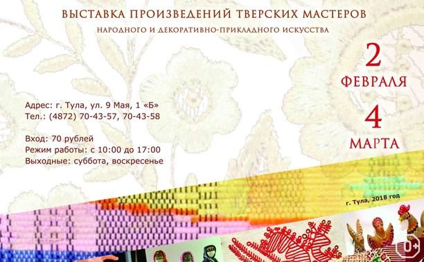 Самобытное искусство Тверской земли