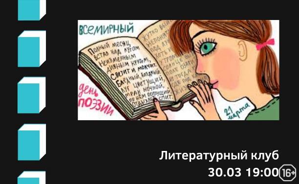 Литературный клуб: Всемирный день поэзии