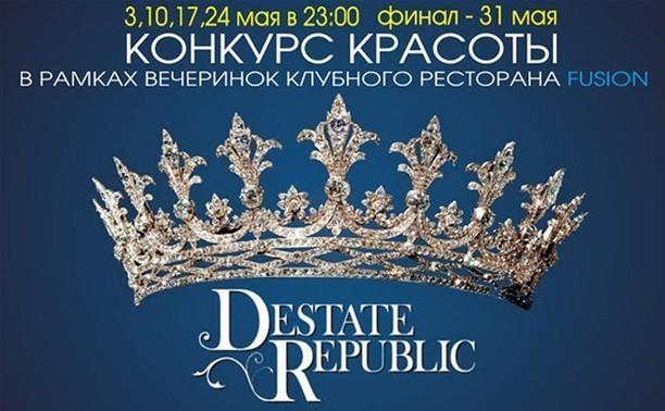 Конкурс красоты Мисс Destate Republic TULA