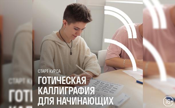 Готическая каллиграфия для начинающих