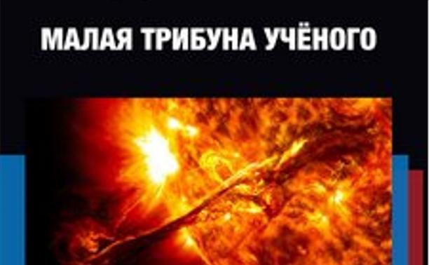 Солнце — ближайшая звезда