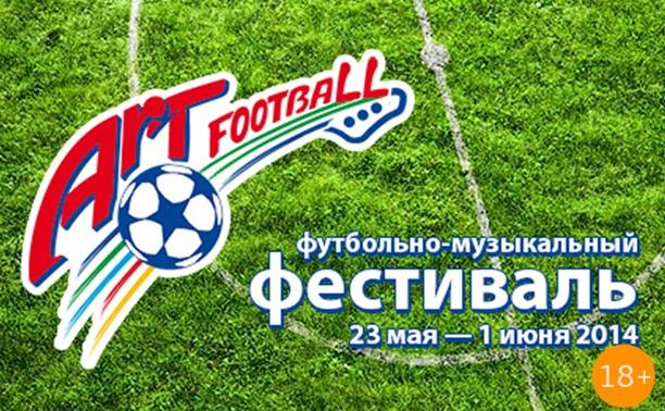 Арт Футбол 2014