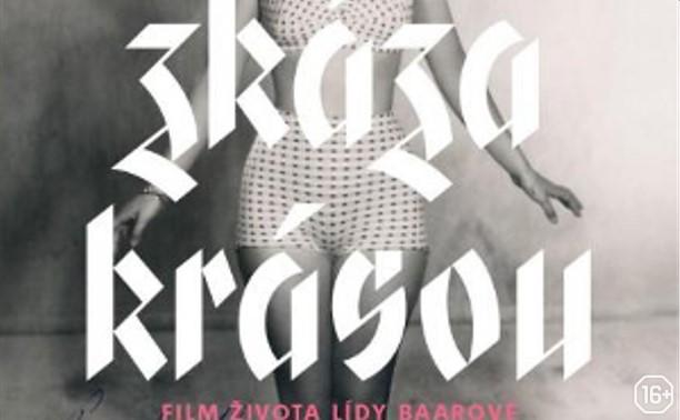 Esperanza Film Festival. Проклятье красотой