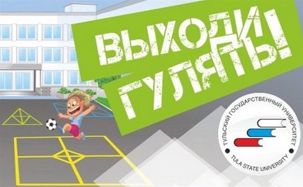 Фестиваль дворовых игр