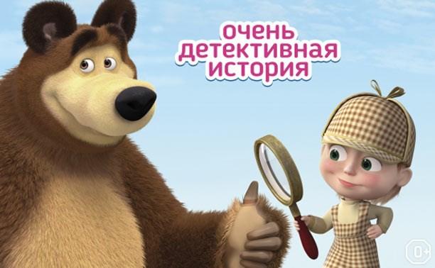 Маша и медведь. Очень детективная история