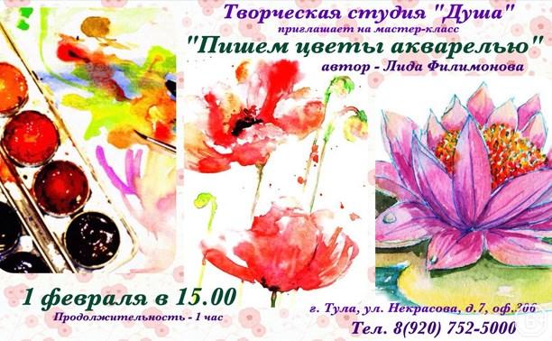 Пишем цветы акварелью