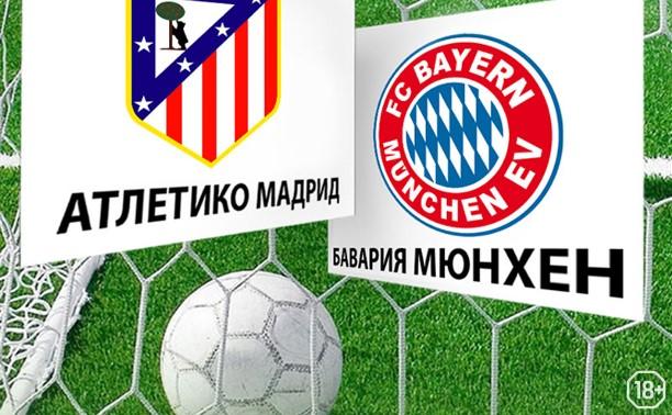 Футбол. Лига Чемпионов УЕФА. «Атлетико» (Испания) — «Бавария» (Германия)