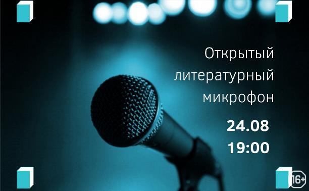 Литературный клуб: Открытый микрофон