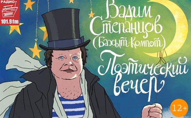 Вадим Степанцов в Туле