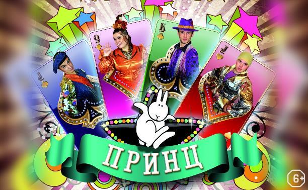 Онлайн-трансляция спектакля «Принц»