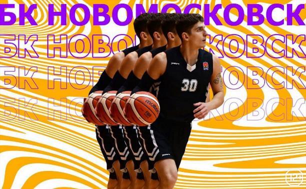 БК «Новомосковск» - Брянская область