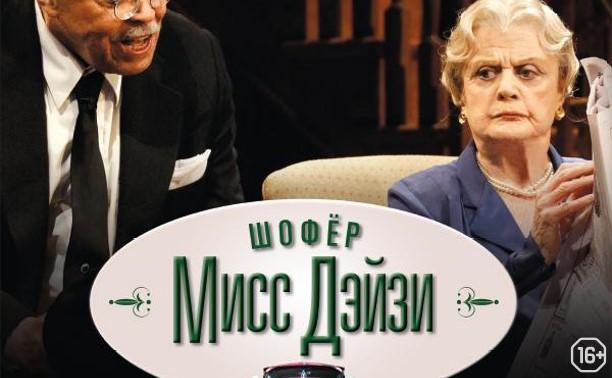 TheatreHD: Шофер Мисс Дэйзи