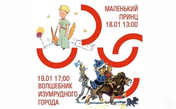 Лекция и экскурсия по книгам «Маленький принц» и «Волшебник изумрудного города»