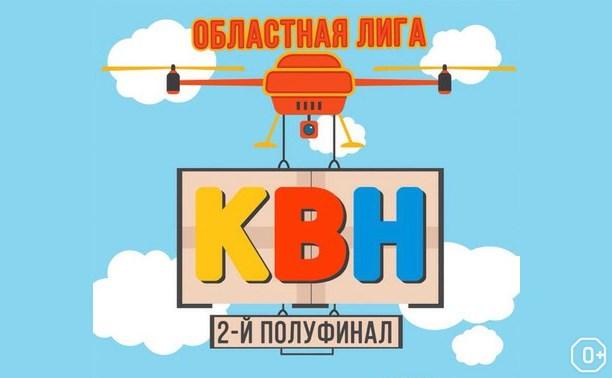 Второй полуфинал лиги «КВН ТулГУ»