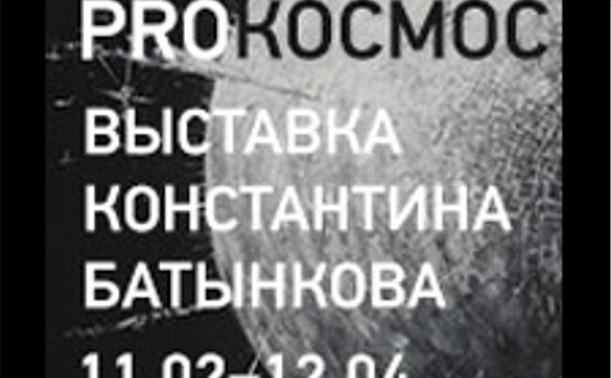 Выставка Константина Батынкова «PROКОСМОС»