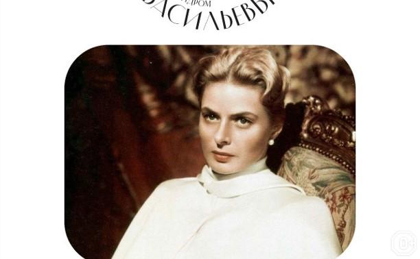 «Анастасия» с Александром Васильевым