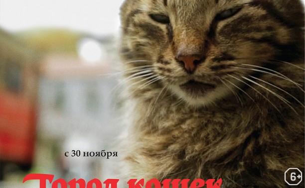 Город кошек. Специальный показ с лекцией