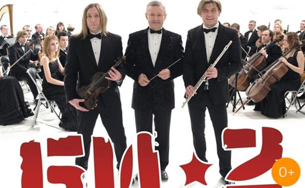 Би-2 с симфоническим оркестром в Туле