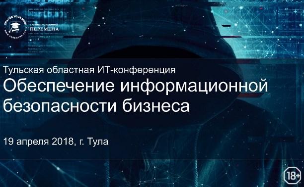 IT- конференция: Обеспечение информационной безопасности бизнеса
