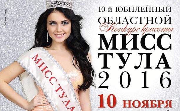 Мисс Тула-2016