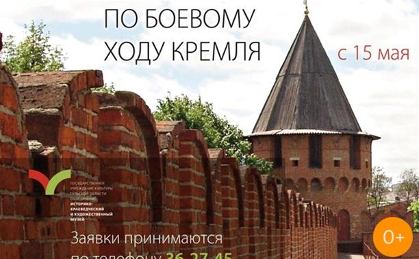 Открытие нового экскурсионного маршрута Тульского кремля