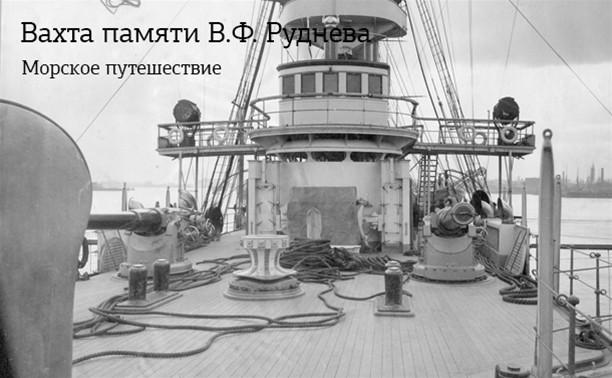 Интерактивные экскурсии «Морское путешествие»