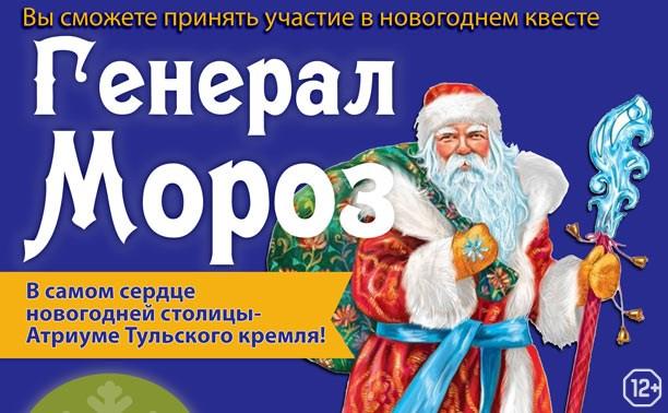 Новогодний квест «Генерал Дед Мороз»