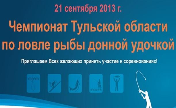 Чемпионат Тульской области по ловле донной удочк