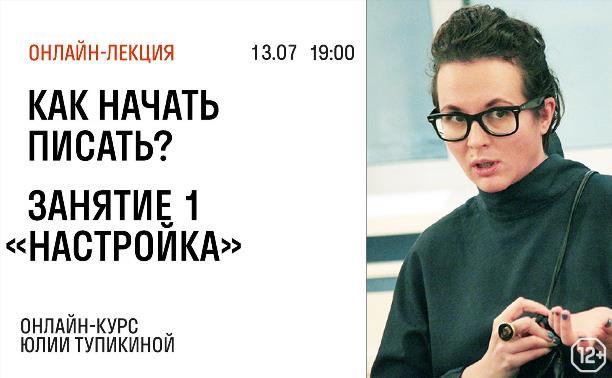 Онлайн-курс Юлии Тупикиной «Как начать писать?» Занятие первое — «Настройка»