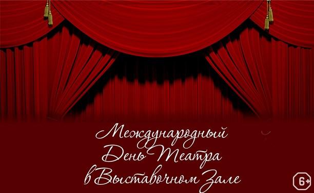 День театра в Выставочном зале