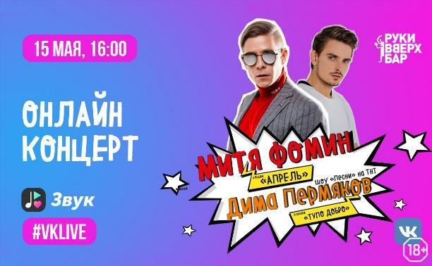 Онлайн-концерт Мити Фомина и Димы Пермякова