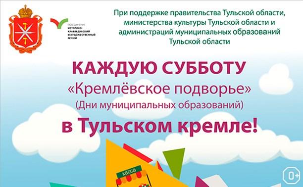 Кремлёвское подворье: Узловский район