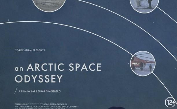 North Way. Космическая Одиссея в Арктике