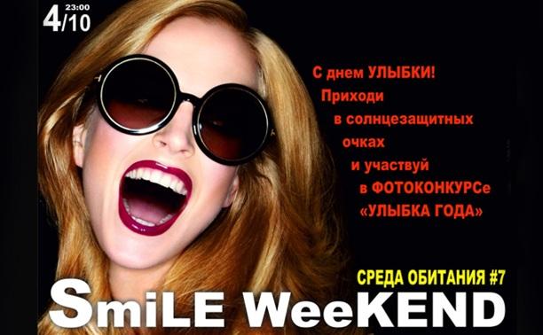 Среда обитания #7. Smile Weekend