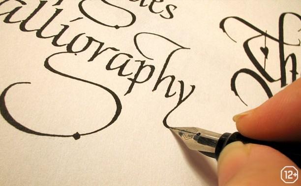 Искусство красивого письма