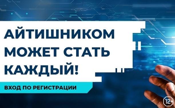 Всероссийская конференция START IT