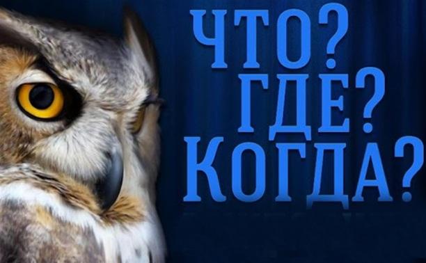 11-й Кубок Ректора по «Что? Где? Когда?»