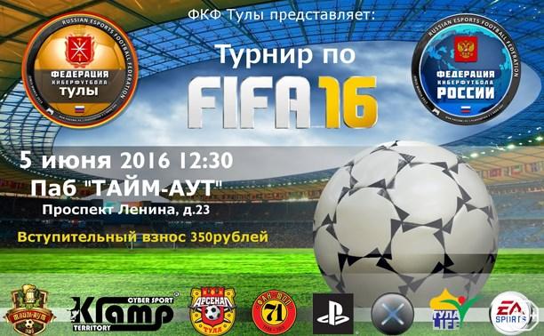 Турнир по FIFA 2016