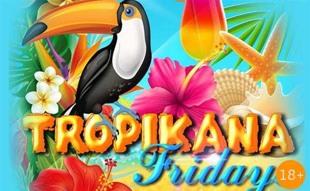 Тропикана Fridays