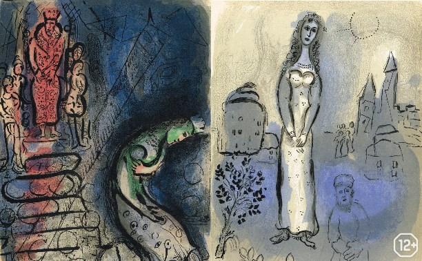 Три эпохи Марка Шагала