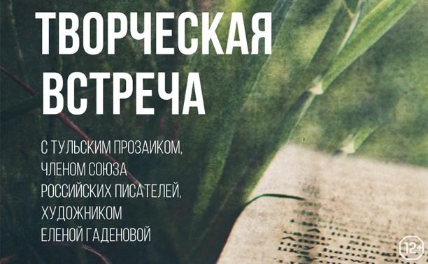 Литературные среды: Елена Гаденова